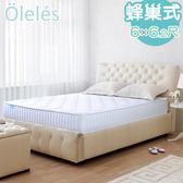 【Oleles 歐萊絲】蜂巢式獨立筒 彈簧床墊-雙大6尺(送緹花對枕)