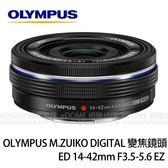 OLYMPUS M.ZUIKO DIGITAL ED 14-42mm F3.5-5.6 EZ 黑色 變焦鏡頭 (拆鏡 6期0利率 免運 元佑公司貨)