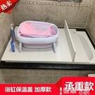 浴缸架 浴缸保溫蓋防塵折疊板浴池嬰兒浴盆泡澡支架加厚承重款浴缸置物架 LX 【99免運】
