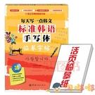 標準韓語手寫體臨摹字帖 贈活頁臨摹紙韓國語字帖【淘嘟嘟】