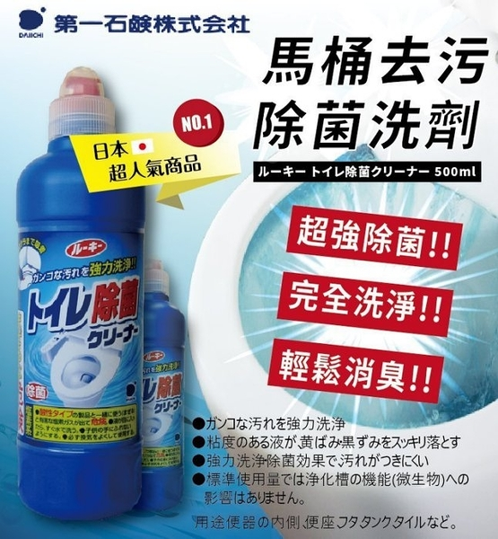 日本品牌【第一石鹼】馬桶清潔劑(消臭 除垢 殺菌 廁所 衛浴)