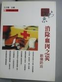 【書寶二手書T3/餐飲_LMF】消除血肉之災 : 創傷防治_王正國