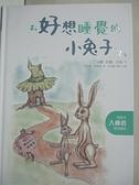 【書寶二手書T1/少年童書_JQU】好想睡覺的小兔子_卡爾-約翰.厄林
