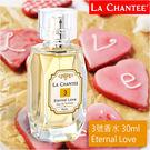 LA CHANTEE 女性香水30ml-3號永恆珍愛