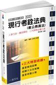 現行考銓法典(含公務員法)-2020國考.實務法律工具書(一品)