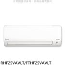 【南紡購物中心】大金【RHF25VAVLT/FTHF25VAVLT】變頻冷暖經典分離式冷氣4坪