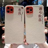 快速出貨 手機殼滿心歡喜文字iPhone11蘋果12pro手機殼XR小羊皮78Plus【2021新年鉅惠】