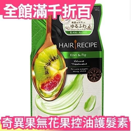 日本【精華素補充包 330ml】Hair Recipe 奇異果無花果控油蓬鬆護 潤髮 頭髮食譜 無矽靈【小福部屋】