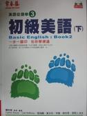 【書寶二手書T9/語言學習_GID】初級美語(下)英語從頭學3_賴世雄