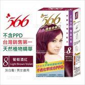566美色護髮染髮霜(8號葡萄酒紅))-灰白髮適用/不含PPD[87817]
