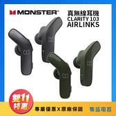 (限時下殺46折)MONSTER CLARITY 103 AIRLINKS 真無線耳機