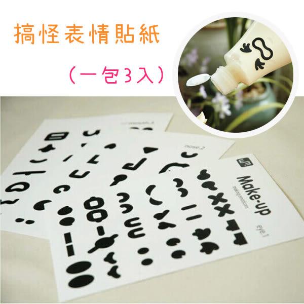 文具 搞怪表情貼紙(一包3入) 組合 任意搭配 趣味 手帳 杯子 卡片 創意貼紙 【PMG193】123ok