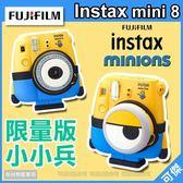 拍立得 MINI8 小小兵 FUJI instax mini8 小小兵拍立得 Minion 限量版 周年慶限量優惠