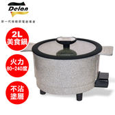★ 德朗 ★ 岩燒料理美食鍋 DEL-5838