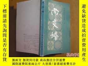 二手書博民逛書店罕見兩交婚(明末清初小說第一函)Y205889 (清)天花藏主人