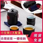 現貨快出 快客杯 墨言黑陶旅行功夫茶具套裝一壺四杯可攜式隨身包快客杯泡茶壺igo