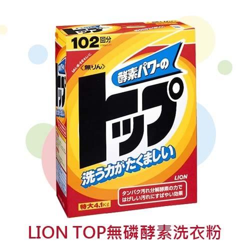 【即期品8/7可接受再下單】日本Lion獅王 LION TOP無磷酵素洗衣粉 (小) 500g 添加酵素配方的高洗淨力