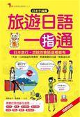 (二手書)旅遊日語一指通-日本手指書。羅馬拼音對照,只要會ABC就會說日語