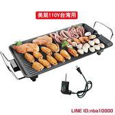 電烤盤美規110V無煙不粘電烤盤家用電烤爐室內多功能肉串燒烤機電燒烤架 MKS年終狂歡
