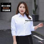 優惠持續兩天-長袖白襯衫女寬鬆加大尺碼胖mm職業工作服商務正裝襯衣200斤加肥ol