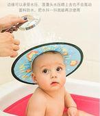 mdb寶寶洗頭帽防水護耳 嬰兒洗發帽防水帽兒童浴帽洗澡帽洗頭幫手『韓女王』