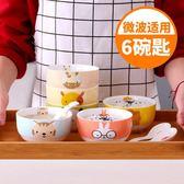 可愛萌版卡通碗套裝創意陶瓷碗飯碗家用韓式餐具套裝日式米飯碗勺