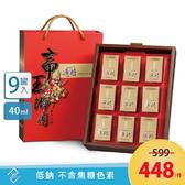 《長庚生技》冬蟲夏草菌絲體雞精9入禮盒組 單盒  具實體店面