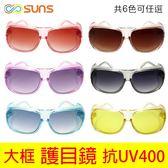 MIT大框護目鏡 免脫眼鏡 抗UV400 防風砂/防曬/包覆性優/機車族/單車族/保護眼鏡/台灣製造
