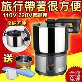 出國110v-220V雙電壓旅行鍋不銹鋼電熱杯便攜式電煮鍋迷你小火鍋jy【快速出貨】