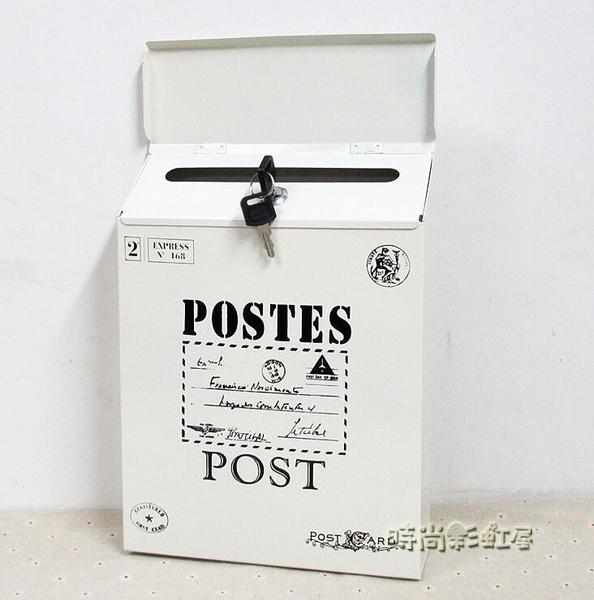復古鐵皮帶鎖信箱 室外掛牆信報箱創意意見箱 歐式別墅郵箱郵筒「時尚彩紅屋」