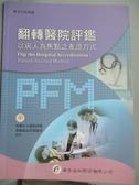 【書寶二手書T1/大學理工醫_YDX】翻轉醫院評鑑:以病人為焦點之查證方式