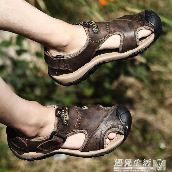 夏季頭層牛皮包頭涼鞋男新款沙灘鞋男牛皮防滑休閒戶外鞋 遇見生活