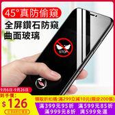 防窺王 iPhone 蘋果 x xr xs 11 Pro Max 5.8 6.1 6.5吋 防窺膜 滿版 高清 鋼化膜 曲面 防偷窺 保護膜 保護貼