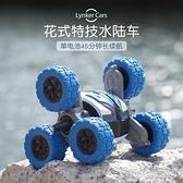 玩具車 凌客科技遙控汽車兒童玩具男孩水陸兩棲特技遙控車越野車充電賽車 有緣生活館