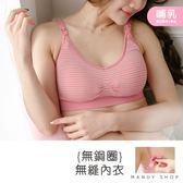 *蔓蒂小舖孕婦裝【M7046】*條紋無鋼圈一片式無縫哺乳內衣