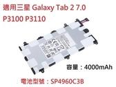 【保固一年】三星 Samsung Tab 2 7.0 平板電池 P3100 P6200 原廠電池 SP4960C3B