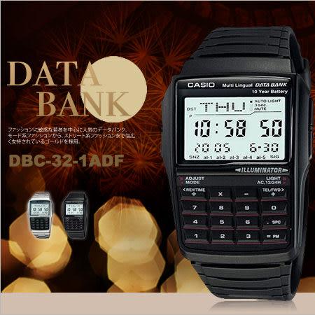 CASIO 十年電力 復古電子計算機錶 電話簿 DATABANK 卡西歐 DBC-32-1ADF 經典黑 現貨+排單