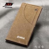 杰米路男式時尚帆布長款簡約薄錢包學生休閒運動錢夾多卡位放手機 交換禮物