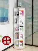 旋轉書架360度書櫃落地創意經濟型簡約現代兒童小書櫃簡易置物架WY