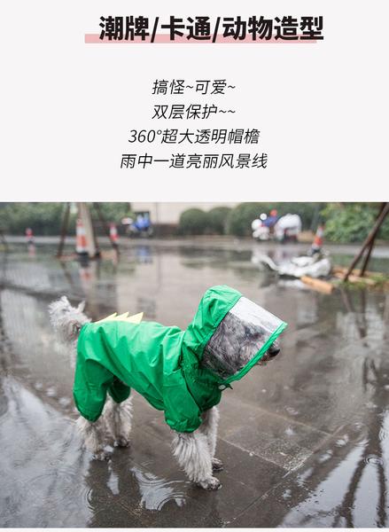 小狗狗雨衣四腳防水泰迪柯基比熊中型小型犬寵物全包雨披