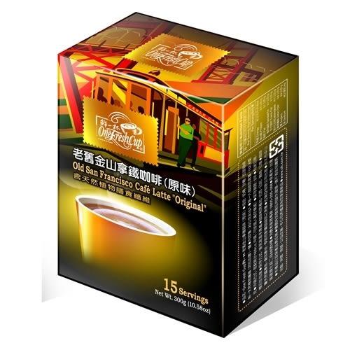 鮮一杯老舊金山拿鐵咖啡原味20g*15【愛買】