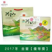 2017冬梅山鄉農會 金萱組優等獎 峨眉茶行