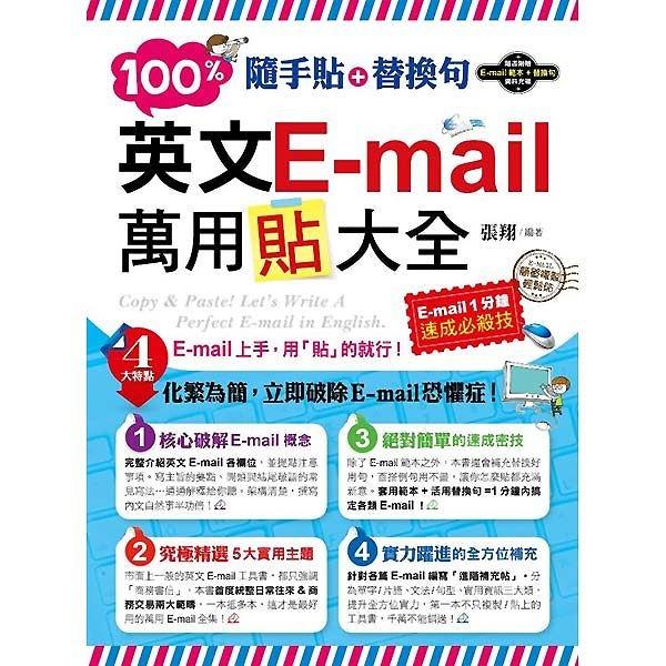 隨手貼+替換句:100%英文E-mail萬用貼大全
