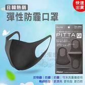 現貨-3入組 日韓彈性防霾口罩 明星同款海綿口罩【A007】『蕾漫家』