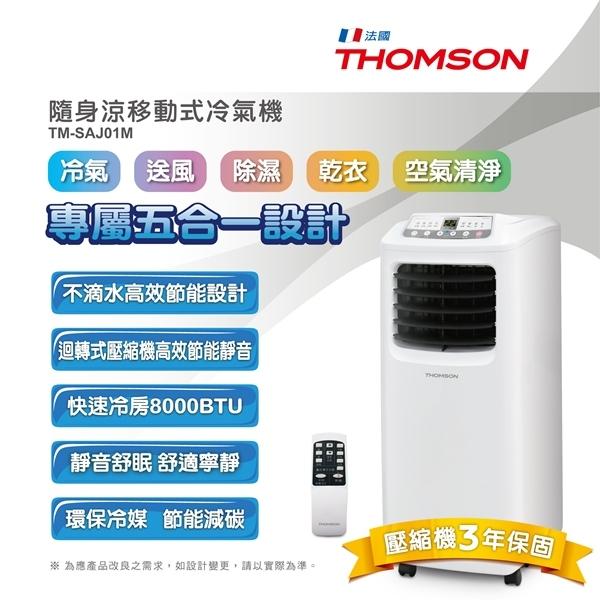 THOMSON 清淨除濕移動式冷氣機 TM-SAJ01M ◆環保冷媒、節能減碳、強冷型