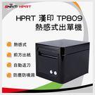 【新機上市】HPRT漢印 TP-809 熱感應票據機