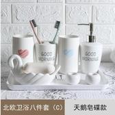 衛浴套裝洗漱套件陶瓷簡約牙刷杯漱口杯【衛浴八件套C】