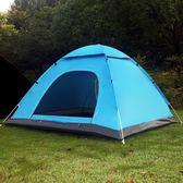 帳篷 帳篷戶外3-4人全自動防暴雨加厚雙人2單人防雨露營野營野外賬蓬jy【快速出貨八折搶購】