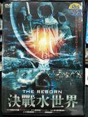 影音專賣店-P07-188-正版DVD-電影【決戰水世界】-布雷德強森 艾蜜莉洛伊