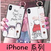 【萌萌噠】iPhone X XR Xs Max  創意腕帶支架 可愛萌貓兔子保護殼 全包防摔軟殼 手機殼 手機套